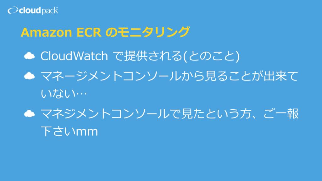 Amazon ECR のモニタリング ☁ CloudWatch で提供される(とのこと) ☁ ...