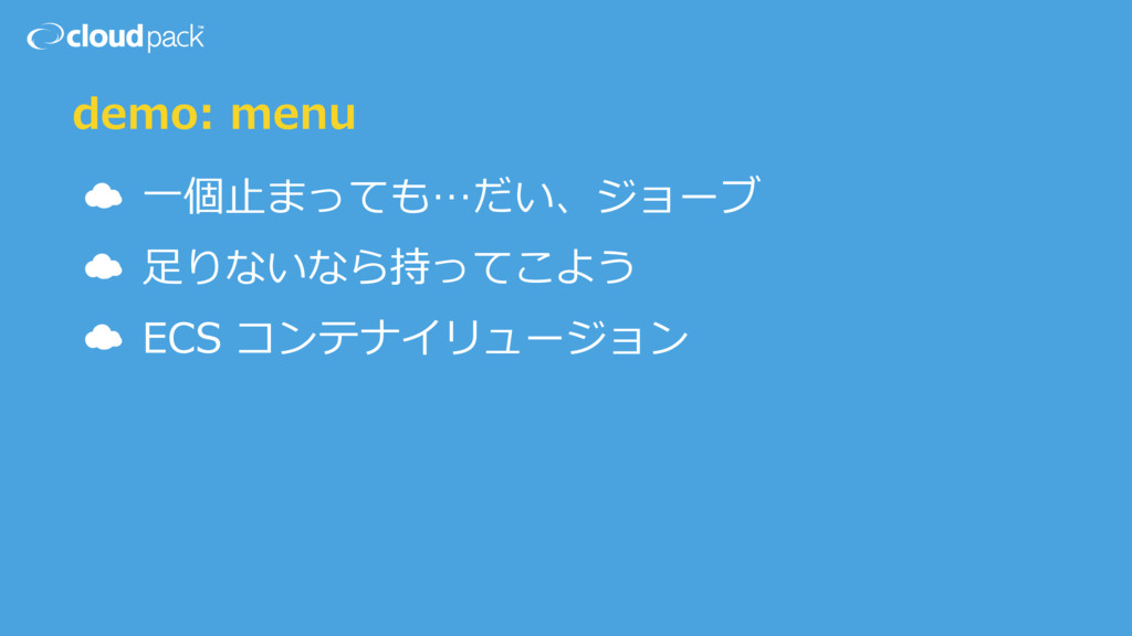 demo: menu ☁ ⼀個⽌まっても…だい、ジョーブ ☁ ⾜りないなら持ってこよう ☁ E...