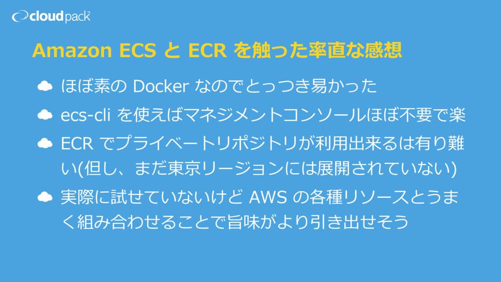 Amazon ECS と ECR を触った率直な感想 ☁ ほぼ素の Docker なのでとっつ...
