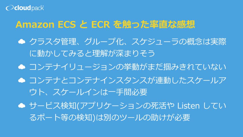 Amazon ECS と ECR を触った率直な感想 ☁ クラスタ管理、グループ化、スケジュー...