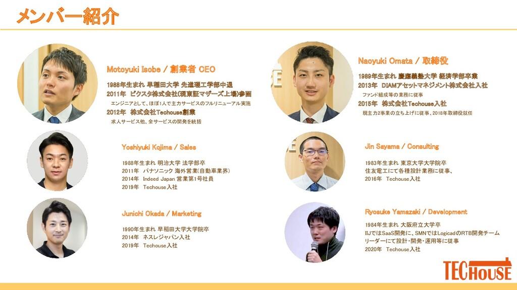 Ryosuke Yamazaki / Development  1988年生まれ 早稲田大学...