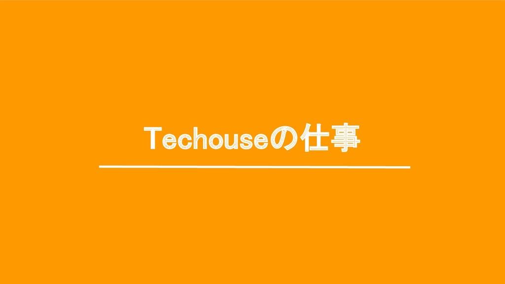 Techouseの仕事