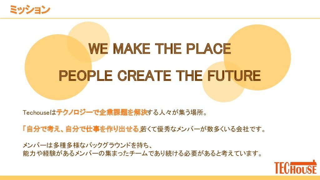 ミッション WE MAKE THE PLACE  PEOPLE CREATE THE ...
