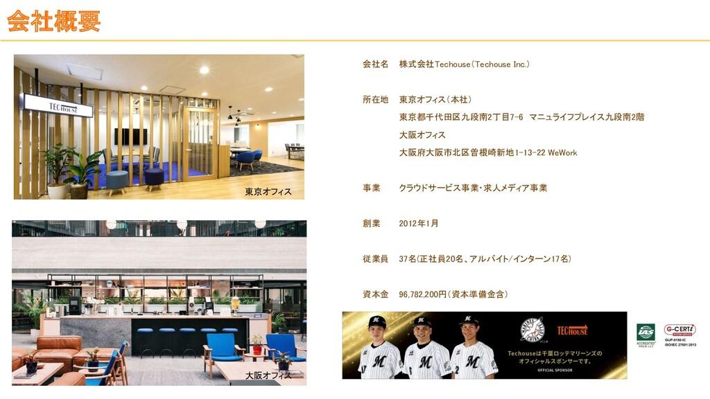 東京オフィス 大阪オフィス 株式会社Techouse(Techouse Inc.)  東京...