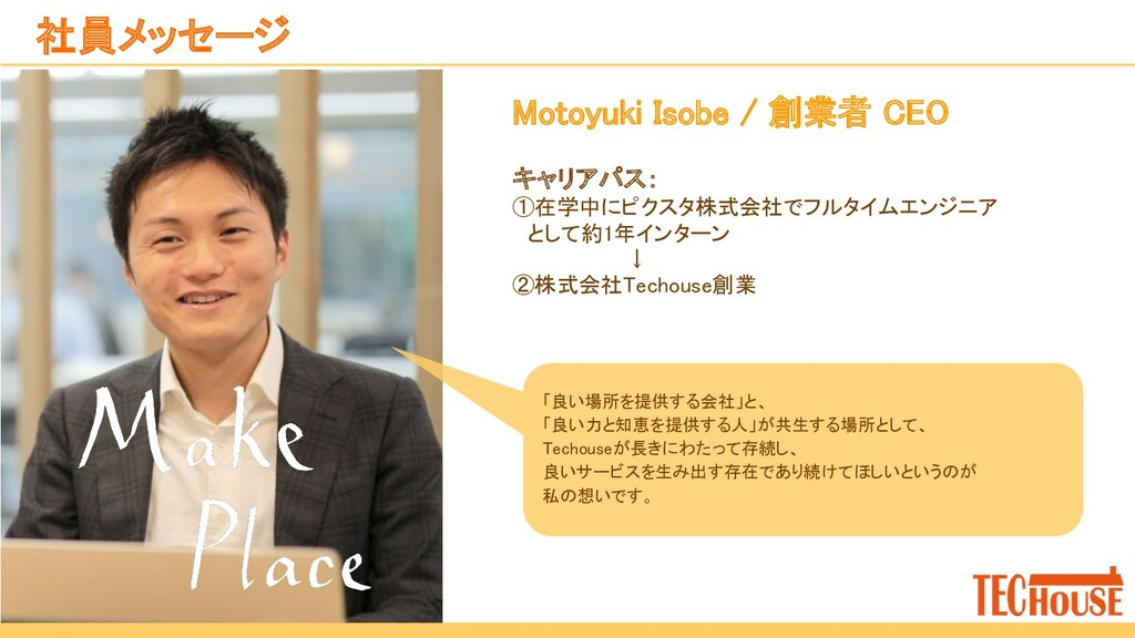 社員メッセージ Motoyuki Isobe / 創業者 CEO   キャリアパス:...