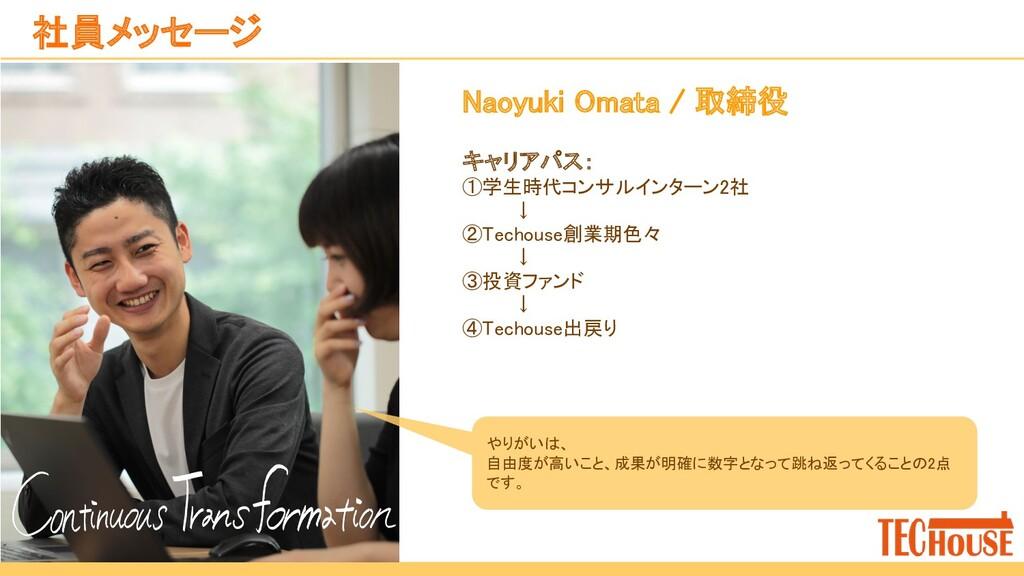 Naoyuki Omata / 取締役  キャリアパス: ①学生時代コンサルインターン2...