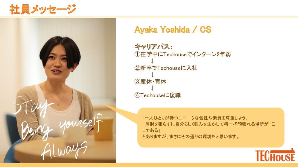 Ayaka Yoshida / CS  キャリアパス: ①在学中にTechouseでイン...