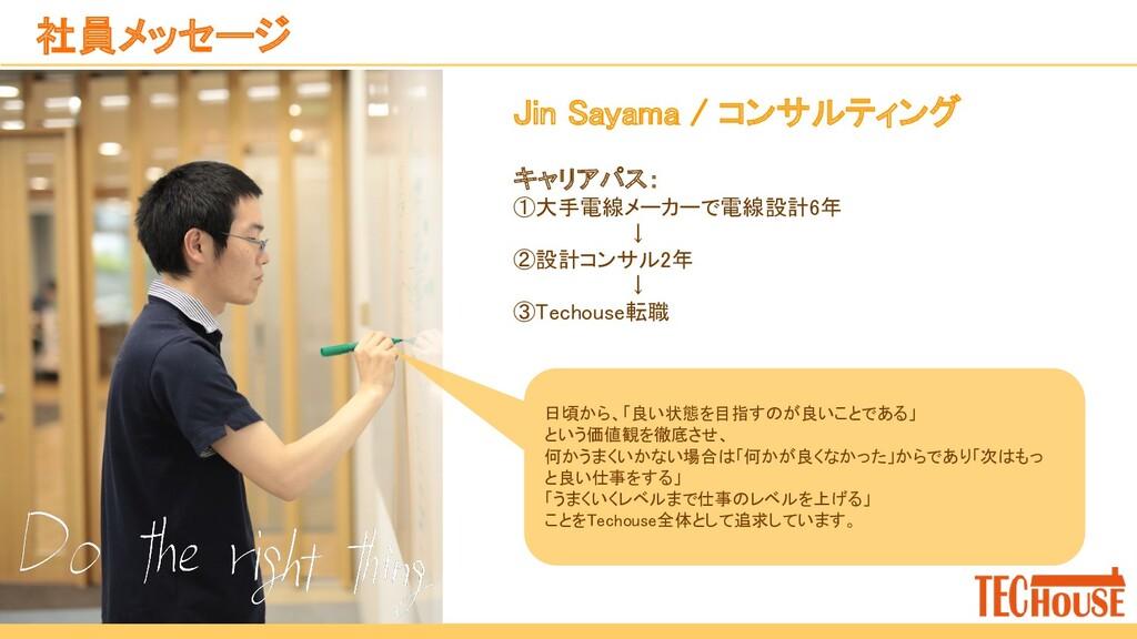 社員メッセージ Jin Sayama / コンサルティング  キャリアパス: ①大手...