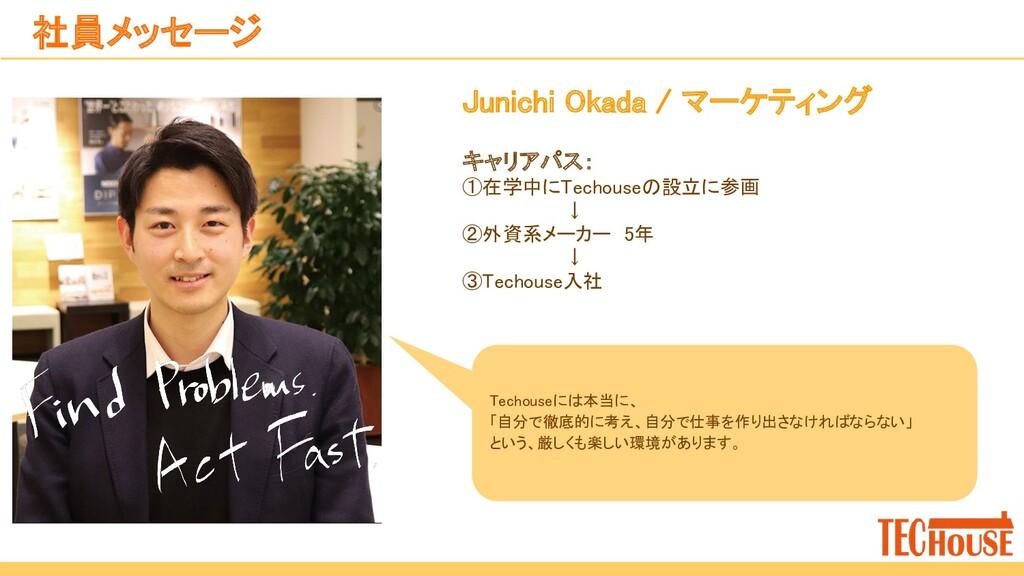 社員メッセージ Junichi Okada / マーケティング  キャリアパス: ①...