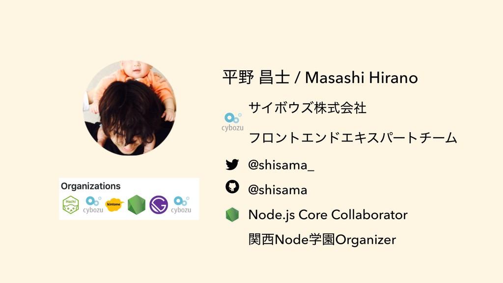 ฏ ণ / Masashi Hirano αΠϘζגࣜձࣾ ɹɹϑϩϯτΤϯυΤΩεύʔ...