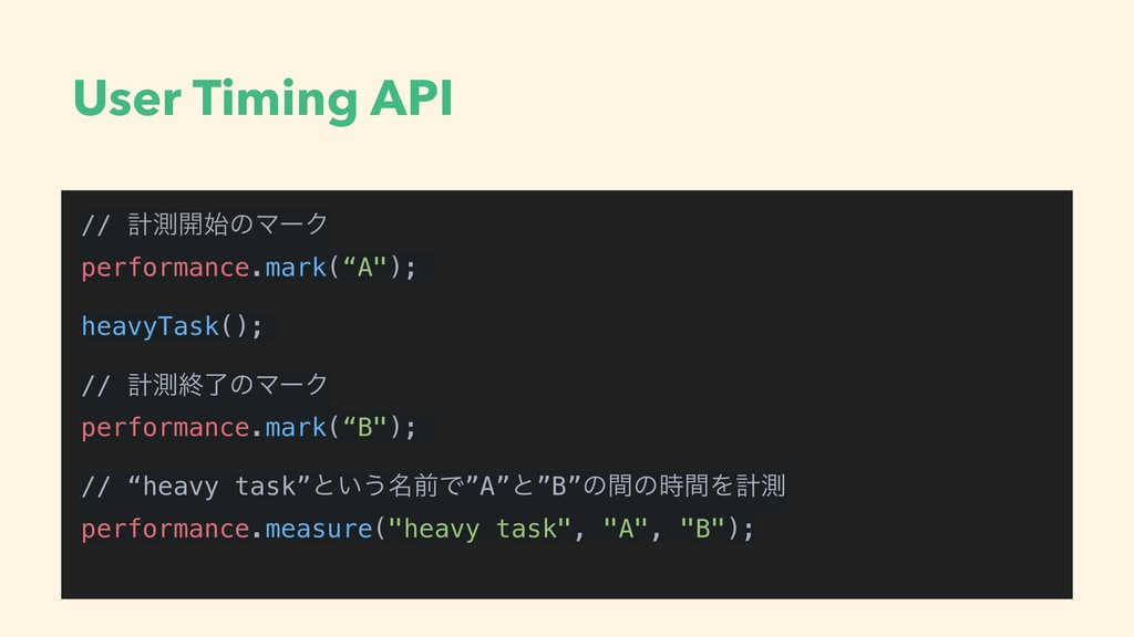 "User Timing API // ܭଌ։࢝ͷϚʔΫ performance.mark(""A..."