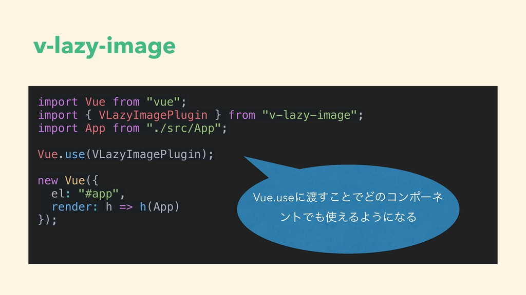 "v-lazy-image import Vue from ""vue""; import { VL..."