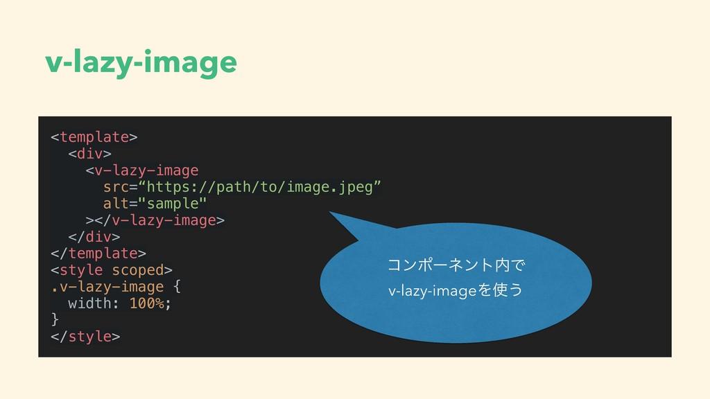 v-lazy-image <template> <div> <v-lazy-image src...