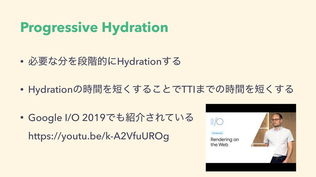 Progressive Hydration • ඞཁͳ෼Λஈ֊తʹHydration͢Δ • ...
