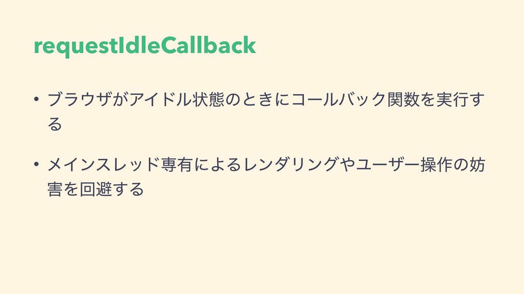 requestIdleCallback • ϒϥβ͕ΞΠυϧঢ়ଶͷͱ͖ʹίʔϧόοΫؔΛ࣮...