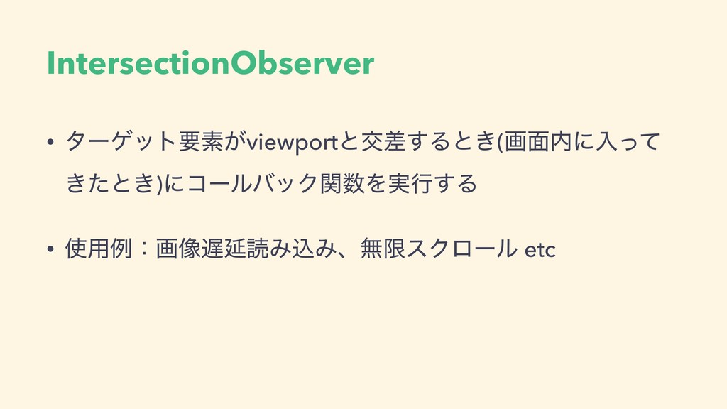 IntersectionObserver • λʔήοτཁૉ͕viewportͱަࠩ͢Δͱ͖(...