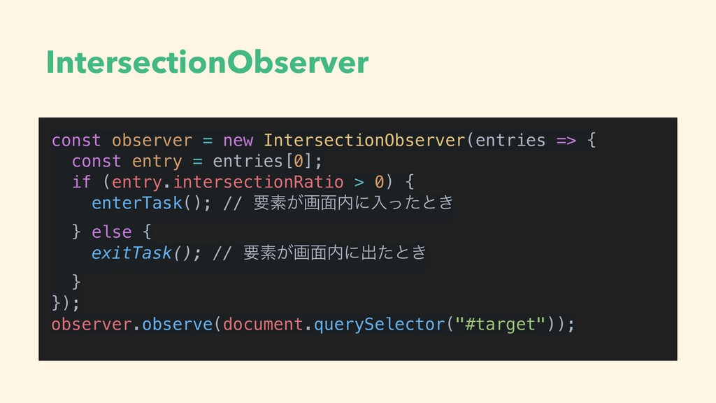 IntersectionObserver const observer = new Inter...
