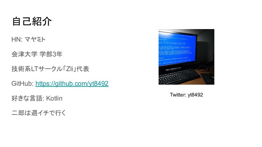 自己紹介 HN: マヤミト 会津大学 学部3年 技術系LTサークル「Zli」代表 GitHub...