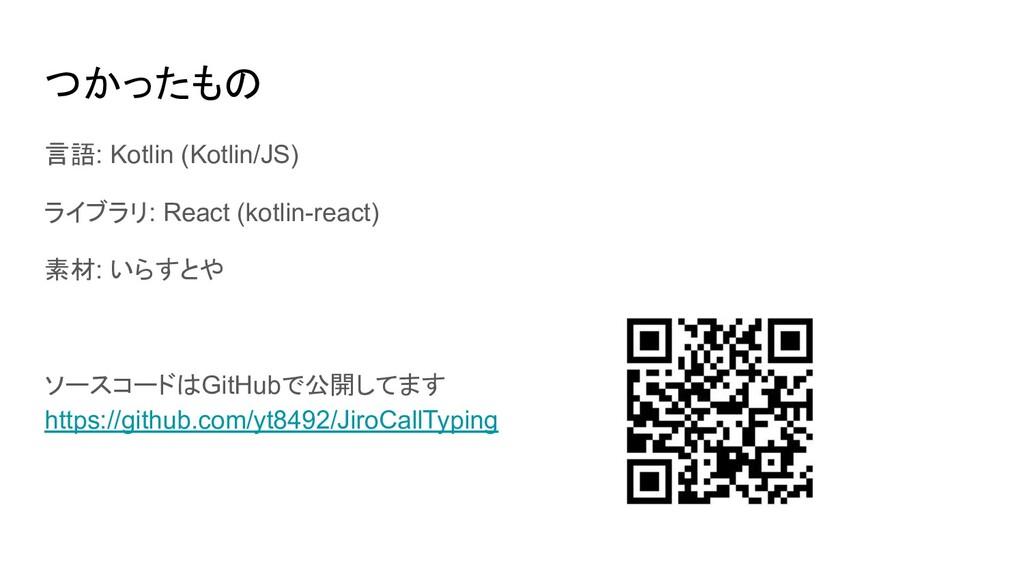 つかったもの 言語: Kotlin (Kotlin/JS) ライブラリ: React (kot...