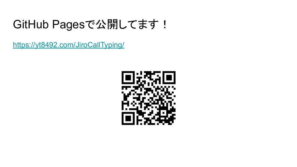 GitHub Pagesで公開してます! https://yt8492.com/JiroCal...