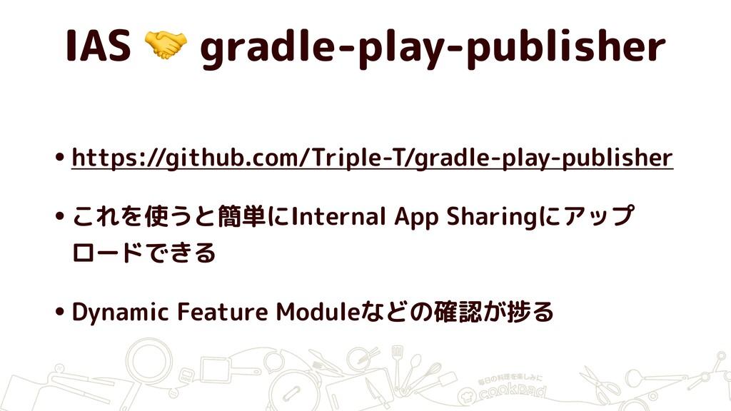 IAS  gradle-play-publisher •https://github.com/...