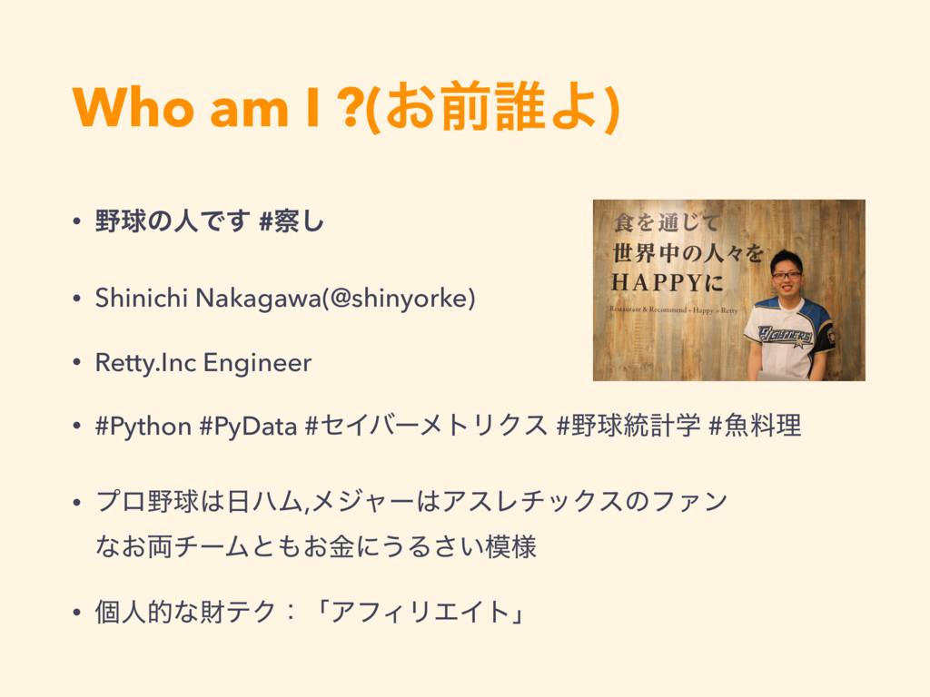 Who am I ?(͓લ୭Α) • ٿͷਓͰ͢ #͠ • Shinichi Nakaga...