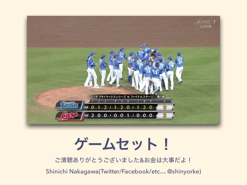 ήʔϜηοτʂ ͝ਗ਼ௌ͋Γ͕ͱ͏͍͟͝·ͨ͠&͓ۚେͩΑʂ Shinichi Nakaga...