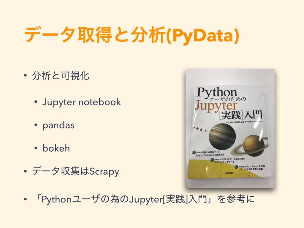 σʔλऔಘͱੳ(PyData) • ੳͱՄࢹԽ • Jupyter notebook • ...