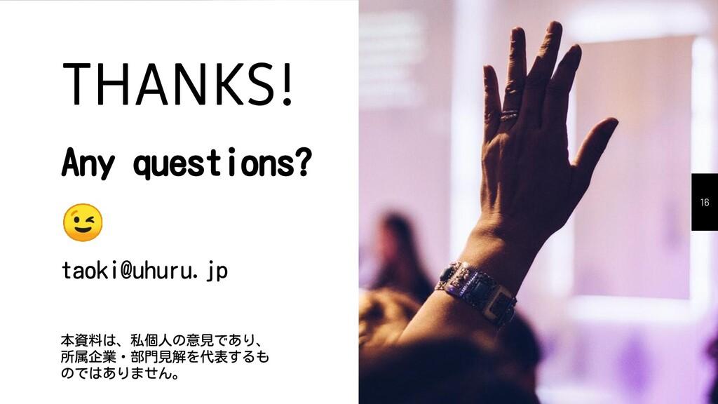 THANKS!  16
