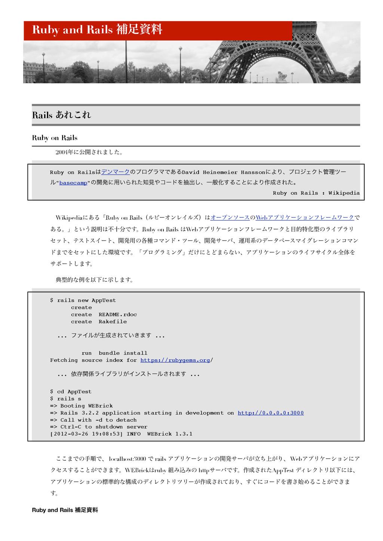 Rails ͋Ε͜Ε Ruby on Rails 2004ʹެ։͞Ε·ͨ͠ɻ Ruby on...