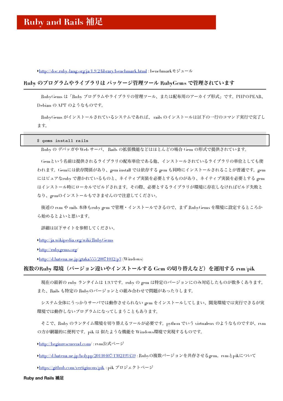 ‣http://doc.ruby-lang.org/ja/1.9.2/library/benc...
