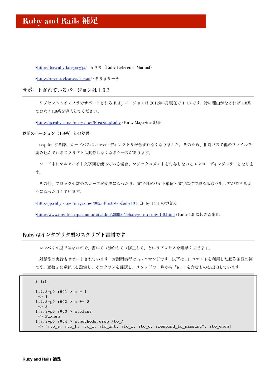 ‣http://doc.ruby-lang.org/ja/ : ΔΓ·ʢRuby Refere...
