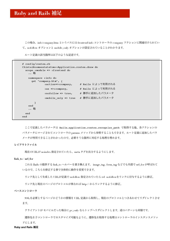 ͜ͷ߹ɺinfo/company.htm ͱ͍͏ύεʹ frontend/info ίϯτ...