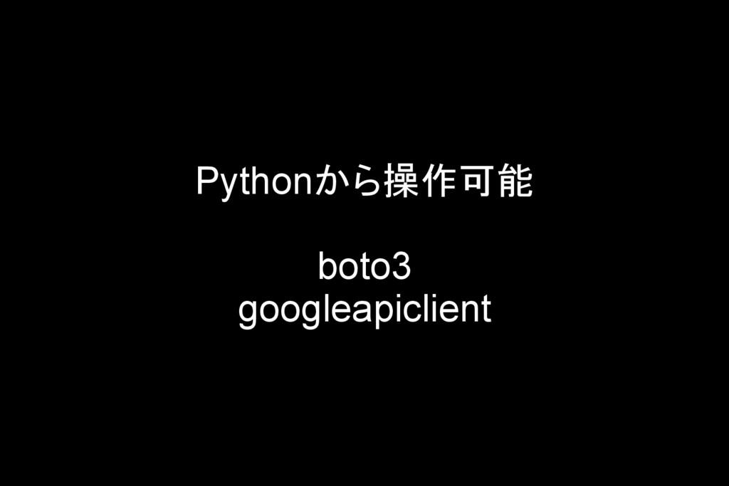 Pythonから操作可能 boto3 googleapiclient