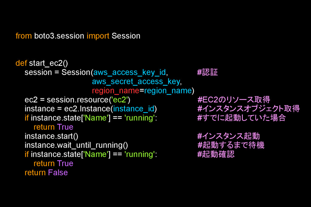 from boto3.session import Session def start_ec2...