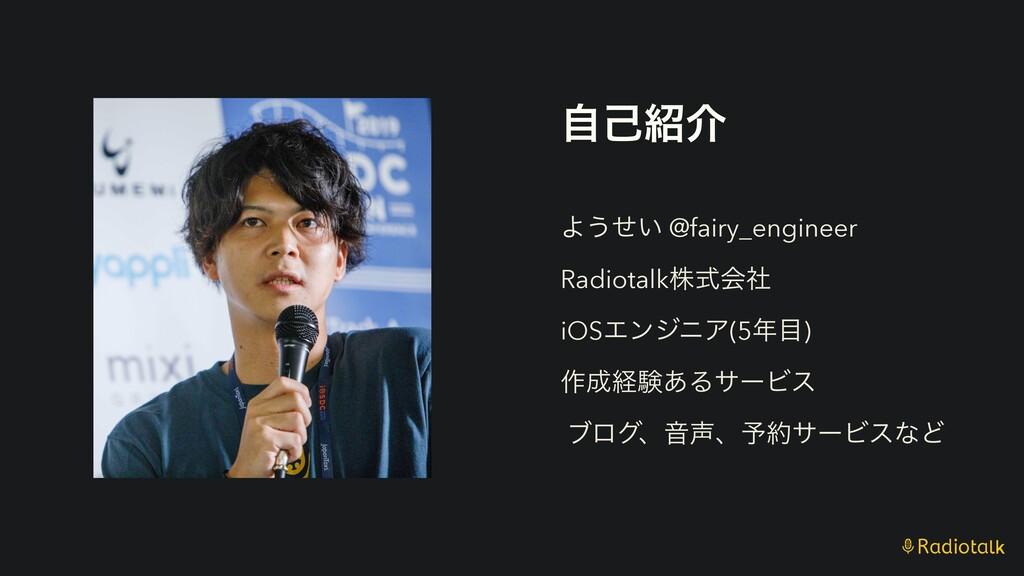 ࣗݾհ Α͏͍ͤ @fairy_engineer  Radiotalkגࣜձࣾ  iOS...