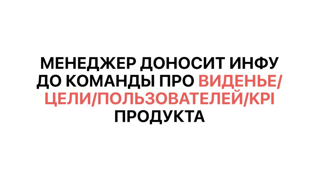 МЕНЕДЖЕР ДОНОСИТ ИНФУ ДО КОМАНДЫ ПРО ВИДЕНЬЕ/ Ц...