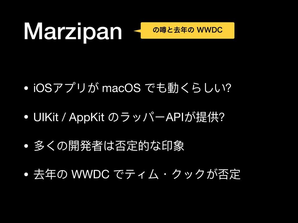 Marzipan • iOSアプリが macOS でも動くらしい?  • UIKit / Ap...