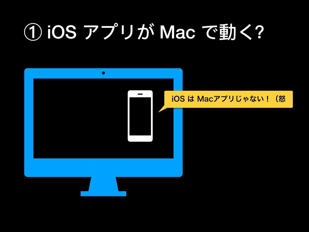 ① iOS アプリが Mac で動く? J04.BDΞϓϦ͡Όͳ͍ʂʢౖ