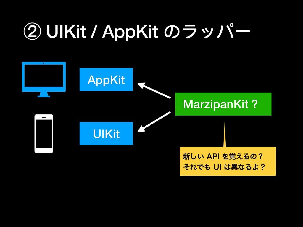 ② UIKit / AppKit のラッパー AppKit UIKit MarzipanKit...