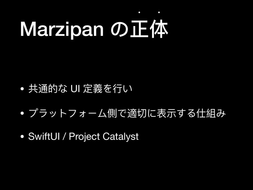 Marzipan の正体 w w • 共通的な UI 定義を⾏行行い  • プラットフォーム側...
