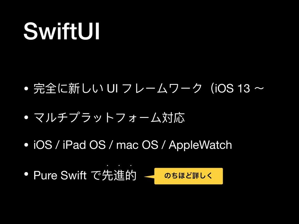 SwiftUI • 完全に新しい UI フレームワーク(iOS 13 〜  • マルチプラット...