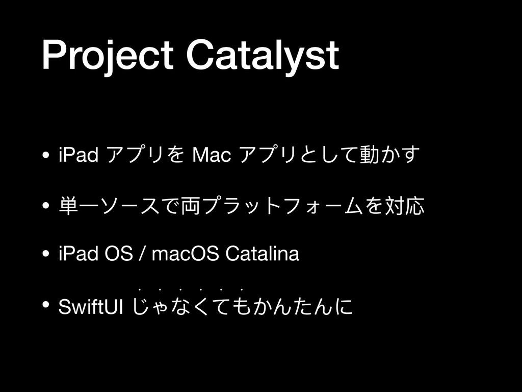 Project Catalyst • iPad アプリを Mac アプリとして動かす  • 単...