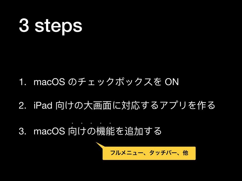 3 steps 1. macOS のチェックボックスを ON  2. iPad 向けの⼤大画⾯...