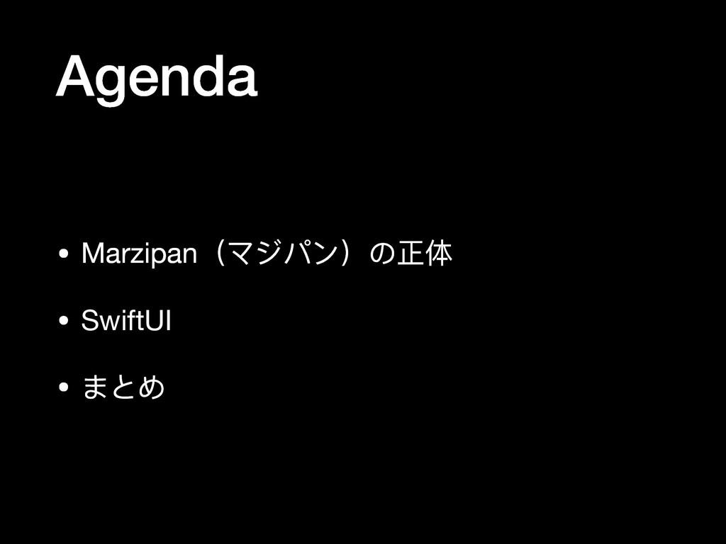 Agenda • Marzipan(マジパン)の正体  • SwiftUI  • まとめ