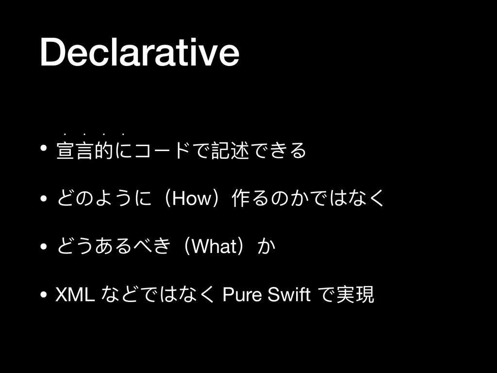 Declarative • 宣⾔言的にコードで記述できる  w w w w • どのように(H...