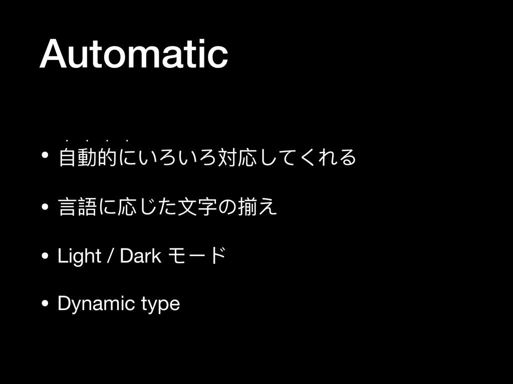 Automatic • ⾃自動的にいろいろ対応してくれる  w w w w • ⾔言語に応じた...