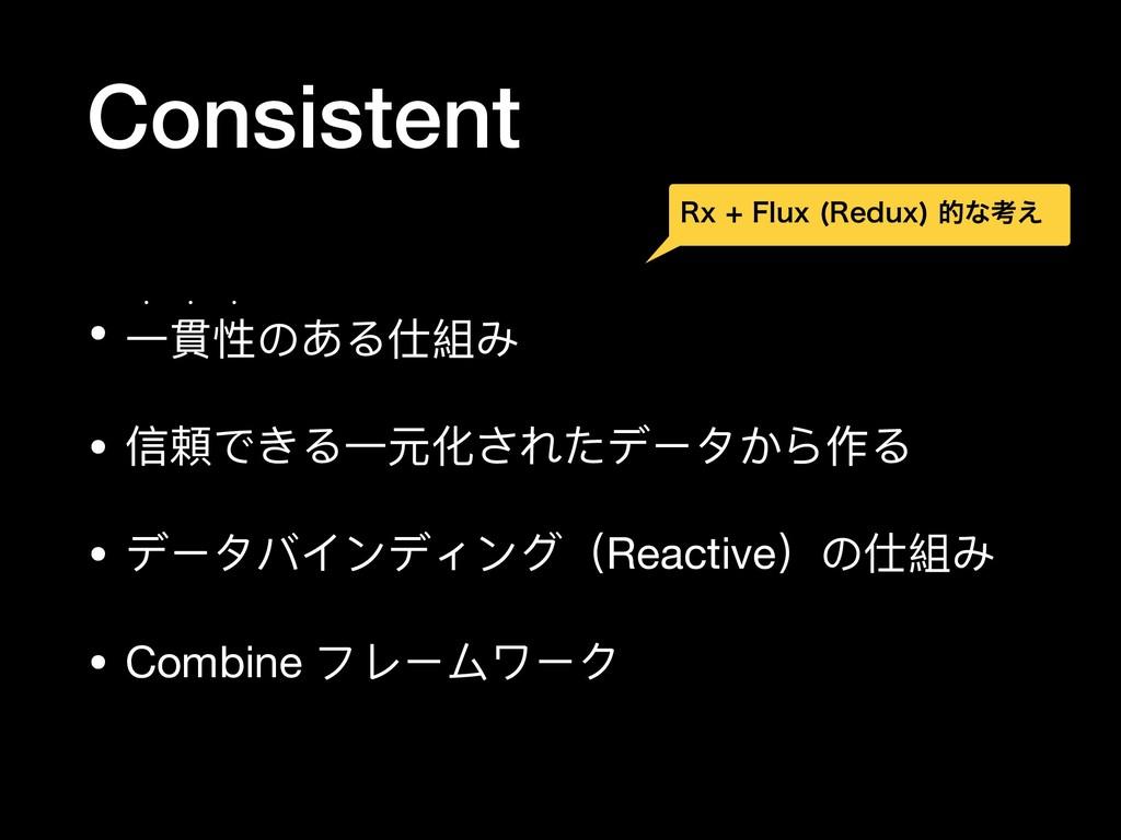 Consistent • ⼀一貫性のある仕組み  w w w • 信頼できる⼀一元化されたデー...