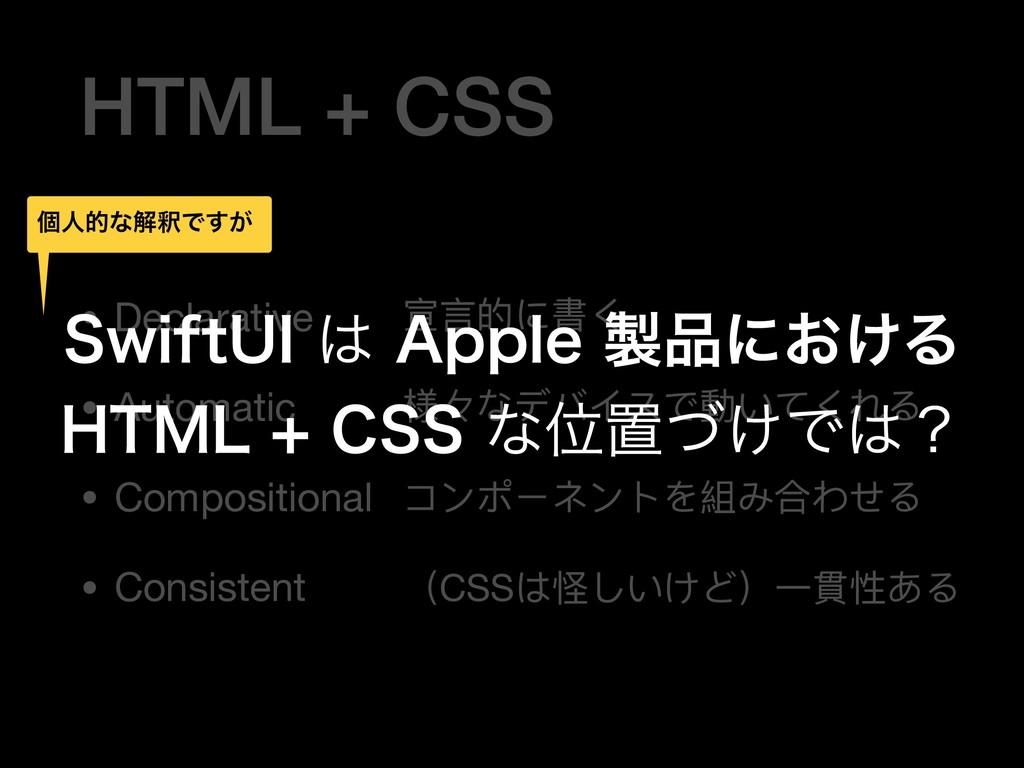 HTML + CSS • Declarative  • Automatic  • Compos...