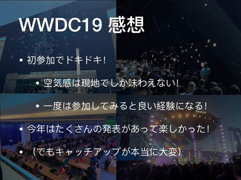 WWDC19 感想 • 初参加でドキドキ!  • 空気感は現地でしか味わえない!  • ⼀一度...